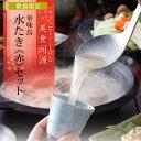 【数量限定】博多華味鳥 水炊き《赤》セット(5〜6人前)送料込【直販SHOP】お取り寄せ 鍋