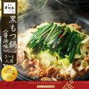 博多華味鳥 黒もつ鍋セット(醤油味)3〜4人前 【公式通販】...