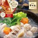 《春キャンペーン特典付き》博多華味鳥の水炊きセット(3〜4人...