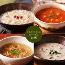 はなみどりさんのスープとお粥(4種×各3袋)
