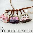 全3柄がま口TEEケース レディース 化粧ポーチ ゴルフボール golf 可愛い かわいい 日本製 ゴルファー 誕生日プレゼント クリスマス 母の日 ハンドメイド 手作り 高さ ショルダー ブランド 花柄 ティーケース ティーホルダー ホワイトデー