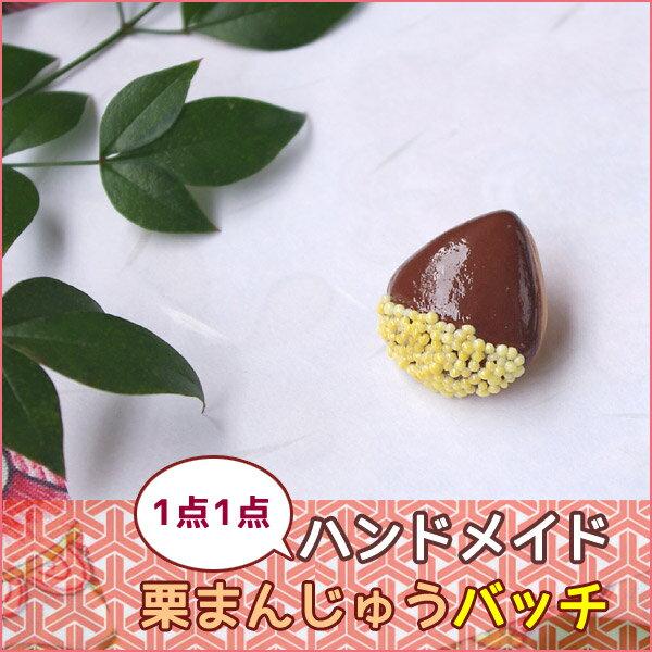 送料164円ハンドメイド粘土樹脂の和菓子栗まんじゅうのブローチさんしょくだんご/インパクト/個性的/