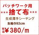 パッチワーク用捨て布/生成/1m〜