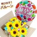 バルーンフラワー 飛び出すバルーンのひまわり畑 お誕生日 /バルーンフラワー生花アレンジメント 送料