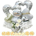 結婚式 バルーン電報 / ホワイトラブ 結婚祝 バルーンフラワー&造花電報 送料無料M-P4