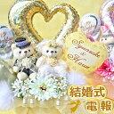 結婚式 バルーン 電報 ぬいぐるみ 祝電 バルーン おしゃれ ウェディング 名入れ 造花
