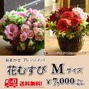 """おまかせ アレンジメント""""花むすび Mサイズ""""7,000yen"""