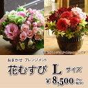 """おまかせ アレンジメント""""花むすび Lサイズ""""8,500ye..."""