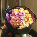 【ミルローズ】バラ20本のおまかせブーケ