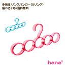多機能 リングハンガー(5リング)【選べる2色】【メール便送料無料】