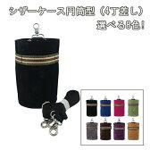 シザーケース円筒型/シザーバッグ(ハサミ4丁収納)【選べる8色】【期間限定】