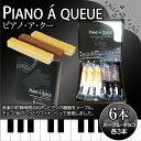 【音楽会の記念品】ピアノ ア クー 小 6本入 フィナンシェ 箱 お土産 ピアノ