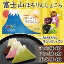 富士山ほろりんしょこら 世界文化遺産 富士山みやげ いちご味4枚、チョコ味4枚、抹茶味4枚 クッキー サブレ【通販】【お土産】【セール期間限定ポイント20倍】【20P05Sep15】