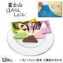 静岡 お土産 富士山ほろりんしょこら 12枚入 いちご味味 チョコ味 抹茶味 富士山 お土産 クッキー 世界文化遺産
