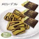 メロン・デコレ15個×3個メロンメロン狩りクッキーチョコ焼菓子おみやげおみやげギフトプレゼントはなのき堂【冷蔵】