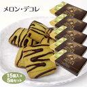 メロン・デコレ15個×5個メロンメロン狩りクッキーチョコ焼菓子おみやげおみやげギフトプレゼントはなのき堂【冷蔵】