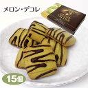 メロン・デコレ15個メロンメロン狩りクッキーチョコ焼菓子おみやげおみやげギフトプレゼントはなのき堂【冷蔵】