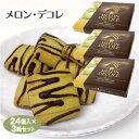 メロン・デコレ24個×3個メロンメロン狩りクッキーチョコ焼菓子おみやげおみやげギフトプレゼントはなのき堂【冷蔵】