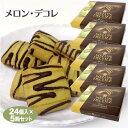 メロン・デコレ24個×5個メロンメロン狩りクッキーチョコ焼菓子おみやげおみやげギフトプレゼントはなのき堂【冷蔵】