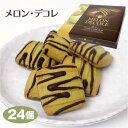 メロン・デコレ24個メロンメロン狩りクッキーチョコ焼菓子おみやげおみやげギフトプレゼントはなのき堂【冷蔵】