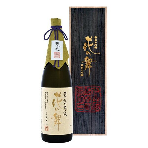 【お歳暮 ギフト】日本酒 花の舞 極み純米大吟醸 1800ml 贈り物 金賞受賞蔵の静岡の地酒を 【送料無料】