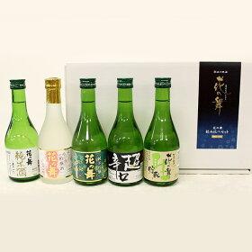 【送料無料】花の舞飲み比べセット300ml×5本