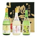 日本酒花の舞飲み比べセット720ml×3本【送料無料】贈り物金賞受賞蔵の静岡の地酒を