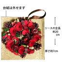 花 雑貨 1個【クラシックアップルローズS】20cmリース シンプルに赤基調で。赤いフェイクリンゴとスライスウッドでナチュラルに。 4008829-01
