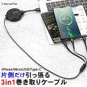 iOS / Micro USB / USB Type-C 3in1 急速充電 ケーブル コンパクト ライトニングケーブル 8Pin microusb typec スマホ 充電ケーブル iP..