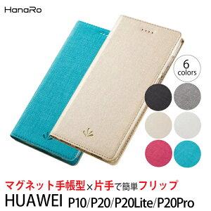 【キャンバス風×高品質】HUAWEI P20 ケース 手帳型 P2
