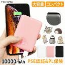 【PSE認証】モバイルバッテリー コンパクト 軽量 1000...