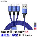 iOS / Micro USB / USB Type-C 3...