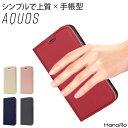 AQUOS R3 ケース 手帳型ケース カバー SH-04L...