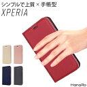 Xperia XZ3 ケース 手帳型 カバー XZ2 XZ1...