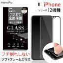 iPhoneX ガラスフィルム 全面保護 iphone x iPhone8 iPhone8Plus ...
