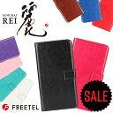 【セール価格】FREETEL SAMURAI REI ケース 手帳型 麗 PUレザー カード入れ カバー 横開き カード収納 カードポケット付き スマホケース スマホカバー 送料無料