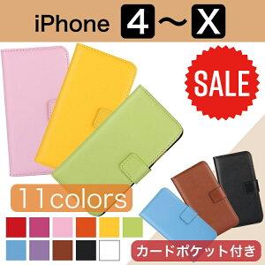 【セール価格】iPhoneX ケース 手帳型 牛革 レザー iPhone8 iPhone8 Plus iPhone7 Plus iPhoneSE iPhone 6s plus iPhone6s iPhone6 plus iPhone5c iPhone5s iPhone5 iPhone4s iPhone4 アイフォン アイホン スマホケース カード収納 送料無料|アイフォン7 iphone8プラス