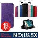 【セール価格】NEXUS 5X ケース 手帳型 カバー レザーケース ネクサス ワイモバイル Y!mobile docomo カード収納 カードポケット付き スマホケース スマホカバー 革 皮 人気 送料無料