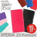 【セール価格】Xperia Z5 Premium SO-03H SO03H 手帳型 ケース カバー エクスペリア Z5 SO-03Hケース SO03Hケース SO-03Hカバー SO03Hカバー レザーケース カード収納 カードポケット付き スマホケース スマホカバー 革 皮 人気 送料無料