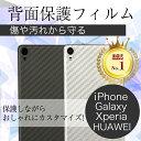 iPhoneX 保護フィルム 背面保護 スキンシール iPhone8 iPhone7 Xperia XZ1 XZ1Compact XZ Galaxy S8 S8 Huawei P10 P10 カーボン柄 背面フィルム 送料無料
