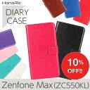 【年末年始セール】ZenFone Max ケース 手帳型 ZC550KL asus zenfone max カバー レザーケース zenfone SIMフリー エイスース アスース ゼンフォン マックス カード収納 カードポケット付き スマホケース スマホカバー 革 皮 人気 送料無料