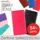 ZenFone Selfie ケース 手帳型 ZD551KL asus zenfone selfie カバー レザーケース zenfone selfie SIMフリー 楽天モバイル ワイモバイル ゼンフォン エイスース アスース カード収納 カードポケット付き スマホケース スマホカバー 革 皮 人気 送料無料
