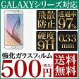 送料無料 強化ガラス 保護フィルム Galaxy S6 Galaxy S5 Galaxy S4 Galaxy Note Edge Galaxy Note3 液晶保護フィルム 画面保護フィルム スマホ