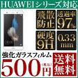 送料無料 強化ガラス 保護フィルム HUAWEI P8lite LUMIERE 503HW Y!mobile ワイモバイル HUAWEI P8max Huawei Ascend Mate7 honor6 Plus 液晶保護フィルム 画面保護フィルム スマホ