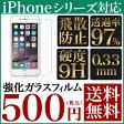 ショッピングiphone4 送料無料 強化ガラス 保護フィルム iPhone6 iPhone6 Plus iPhone5s iPhone5 iPhone5c iPhone4s iPhone4 液晶保護フィルム 画面保護フィルム スマホ