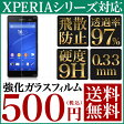 送料無料 強化ガラス 保護フィルム Xperia Z5 Premium Xperia Z5 Xperia Z5 compact Xperia Z4 Xperia A4 Xperia Z3 Xperia Z3 compact Xperia Z2 Xperia Z1 液晶保護フィルム 画面保護フィルム スマホ