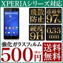Xperia X Performance �K���X�t�B���� Xperia�V���[�Y �����K���X �ی�t�B
