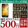 送料無料 強化ガラス 保護フィルム ZenFone2 Laser(ZE601KL) ZenFone Selfie(ZD551KL) ZenFone2 Laser(ZE500KL) ZenFone2(ZE551ML) ZenFone5(A500KL) 液晶保護フィルム 画面保護フィルム スマホ