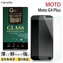 Moto G4 Plus ガラスフィルム 強化ガラスフィルム 液晶保護フィルム 画面保護フィルム 送料無料 スマホフィルム 簡単 MOTOROLA