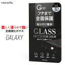 Galaxy ガラスフィルム 全面保護 Galaxy S8 S8+ S7 edge note edge 3d 立体ガラス 強化ガラスフィルム 液晶保護フィルム 送料無料